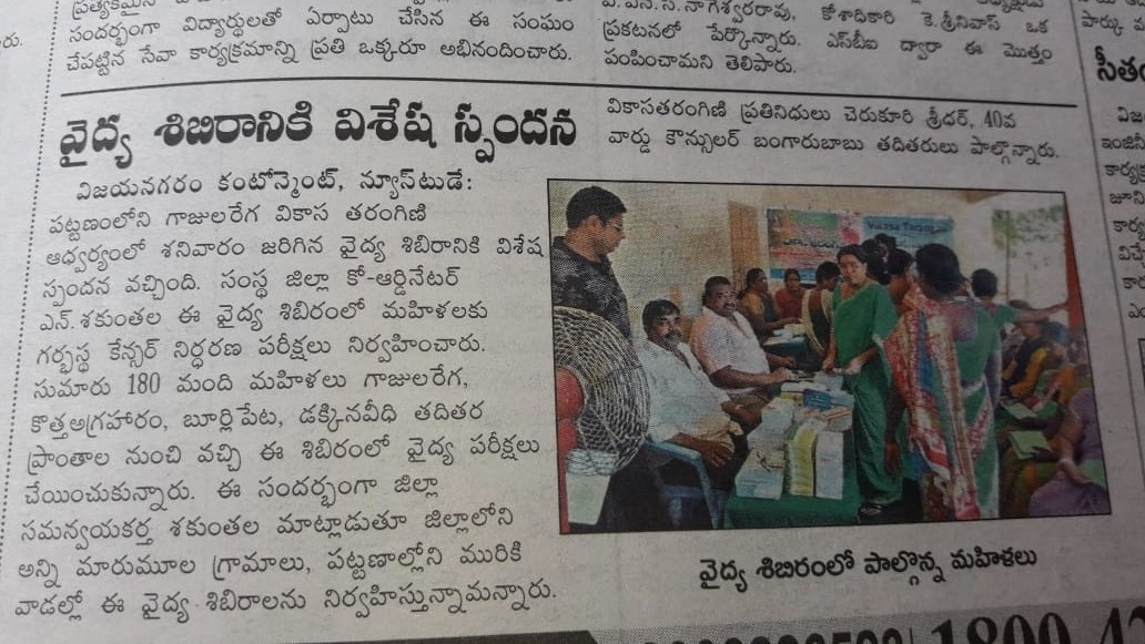 Medical camp Conducted at Gajularega Vizianagaram Medical Camp News